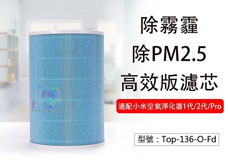 【小米淨化器外圈濾芯】初效濾網 HEPA濾網 過濾 顆粒物 PM2.5 PM0.3 花粉 空汙 Top-136-O-Fd