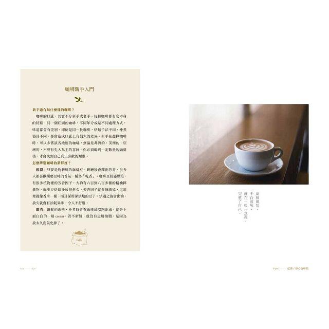 療心咖啡館:吳若權陪你杯測人生風味 5