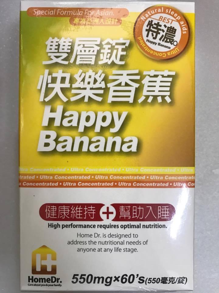 Home Dr. 特濃快樂香蕉雙層錠(30錠*2盒)共 60錠公司貨效期2019.11【淨妍美肌】