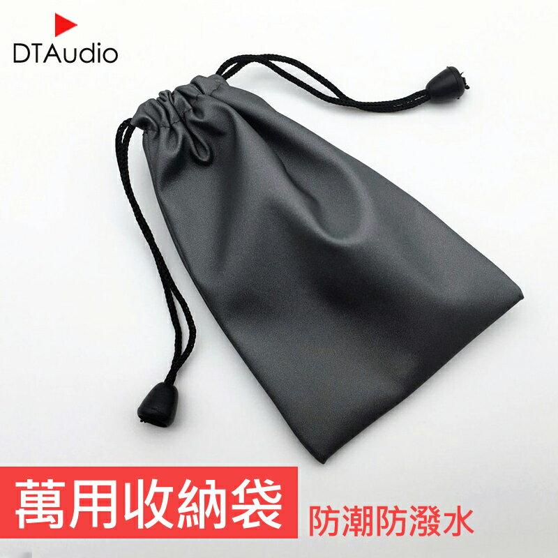 手機收納袋 行動電源保護帶 行動硬碟收納 防潑水袋 數據線 耳機 收納 - DTAudio