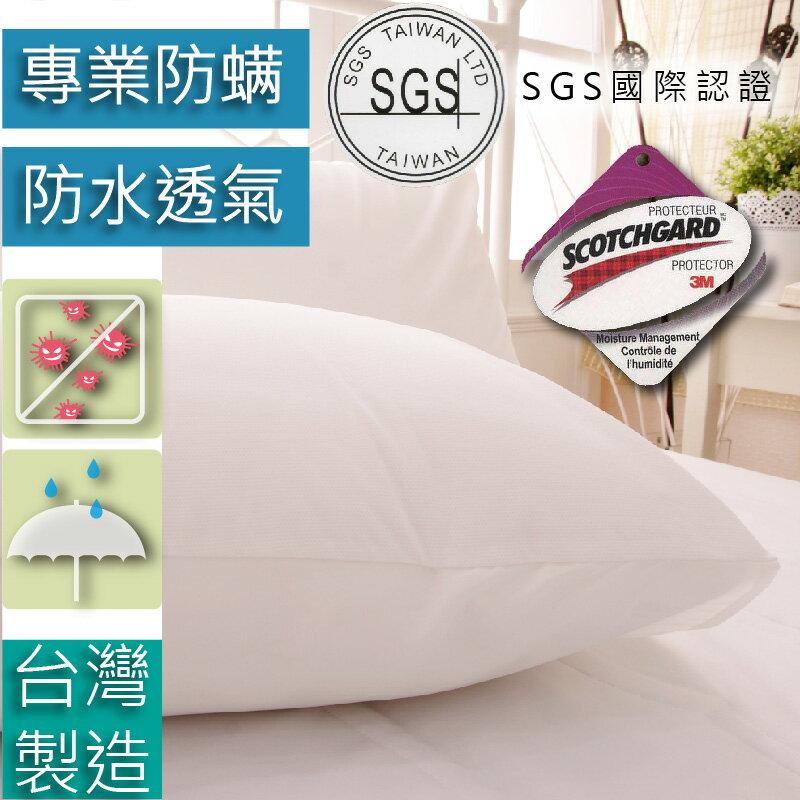 保潔墊枕套「100%防水、防螨、抗菌、透氣」台灣製造、防螨透氣 床包式保潔墊
