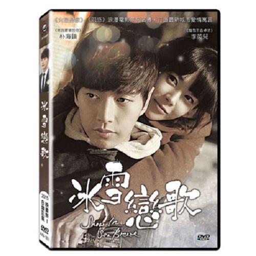 冰雪戀歌DVD朴海鎮李英兒