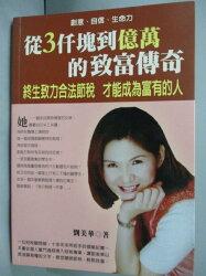 【書寶二手書T1/投資_LEK】從三千塊到億萬的致富傳奇_劉美華
