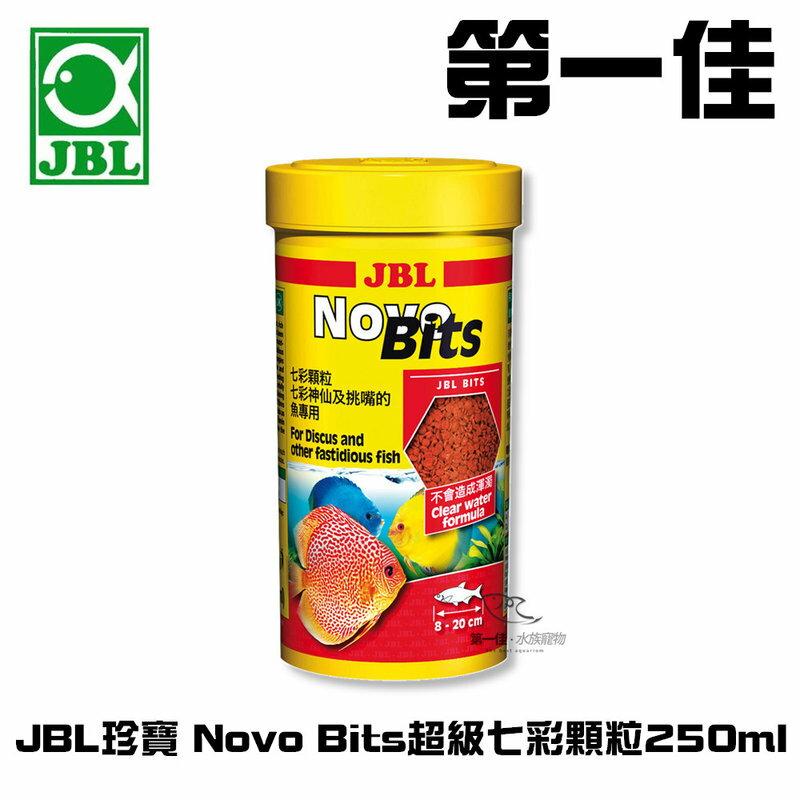 第一佳水族寵物  德國JBL珍寶 Novo Bits超級七彩顆粒250ml 七彩神仙飼料
