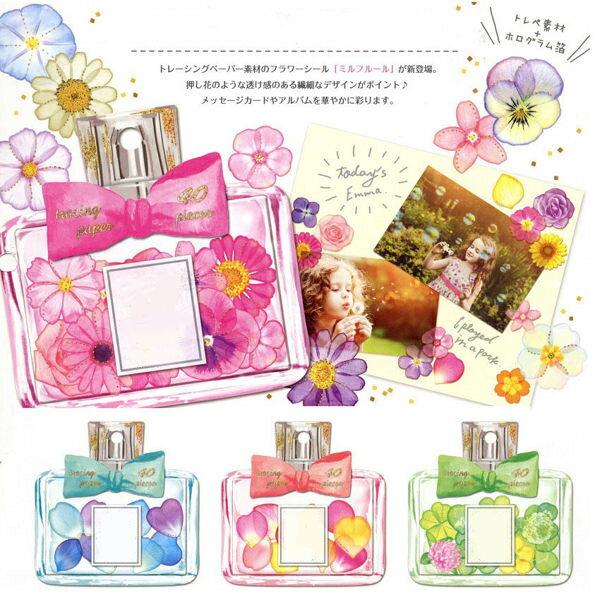 PSMallSL-XH香水貼紙包蝴蝶結香水瓶貼紙包花瓣雛菊片狀顆粒貼紙包【J2153】