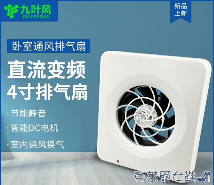 排氣扇 九葉風12V房車排氣扇游艇4寸汽車排風扇110V管道換氣扇10CM抽風機 麻吉好貨