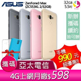 華碩ASUS ZenFone3 Max(ZC553KL 2/32GB)攜碼至亞太 4G 上網月繳 $598 手機990元【贈空壓氣墊殼+Q Style5200行動/移動電源】