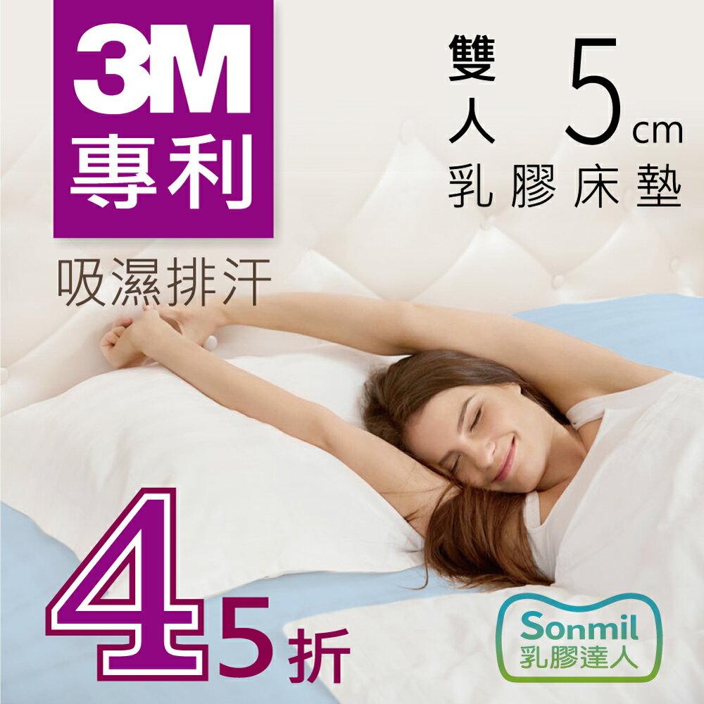 【sonmil乳膠床墊】5cm天然乳膠床墊雙人5尺 3M吸濕排汗 取代記憶床墊獨立筒彈簧床墊 0
