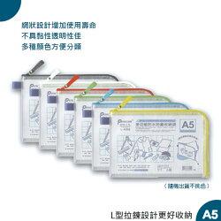 尚禹 L-A500 A5(橫)多功能 防水防塵收納袋