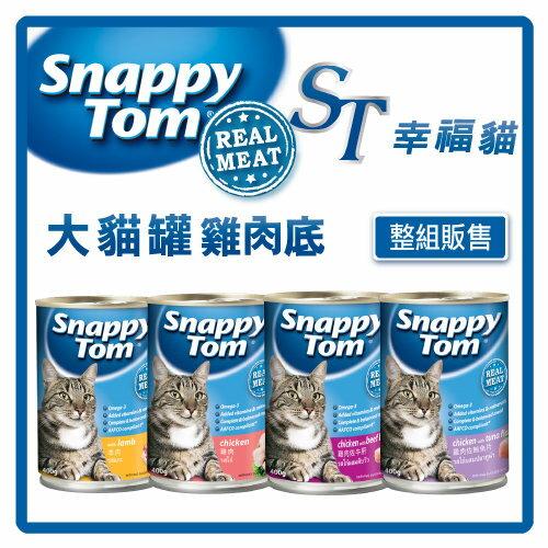 【力奇】ST幸福貓大貓罐(雞肉底)400g*12罐-636元【可混搭】>限單箱超取(C002D31-12)