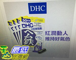 [COSCO代購 如果沒搶到鄭重道歉] DHC 紅嫩鐵素膠囊食品 240粒(60粒 X 4包) W124523