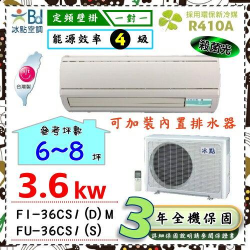 【冰點空調】6-7坪3.6kw約1.5噸定頻單冷分離式冷氣機《36CS1》全機3年保固,可加裝內置排水器