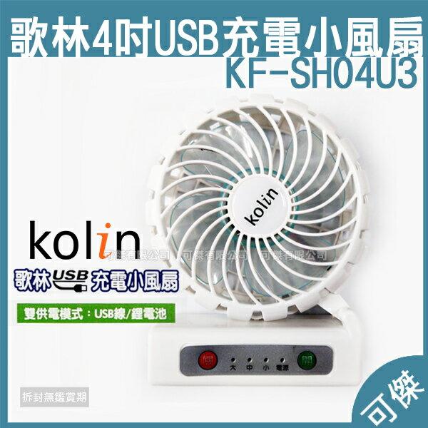 Kolin歌林4吋USB充電小風扇KF-SH04U3小風扇風扇電風扇USB4吋戶外活動的好涼伴