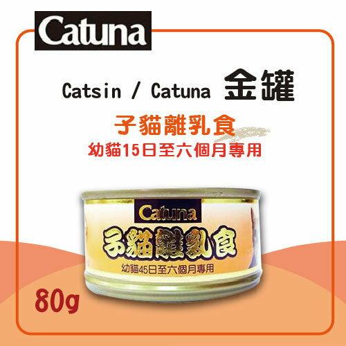 【力奇】Catsin / Catuna 金罐 貓罐80g-子貓離乳食(幼貓)-24元/罐 >可超取(C202A12)