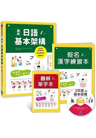 簡單學活用一輩子!圖解日語基本架構