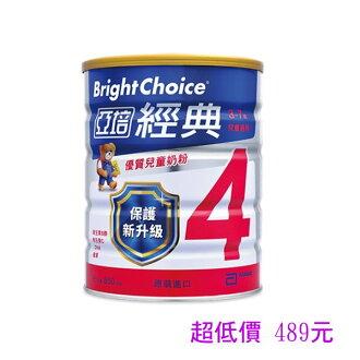 *美馨兒* 亞培經典4號 優質兒童奶粉 850g X1罐 489元