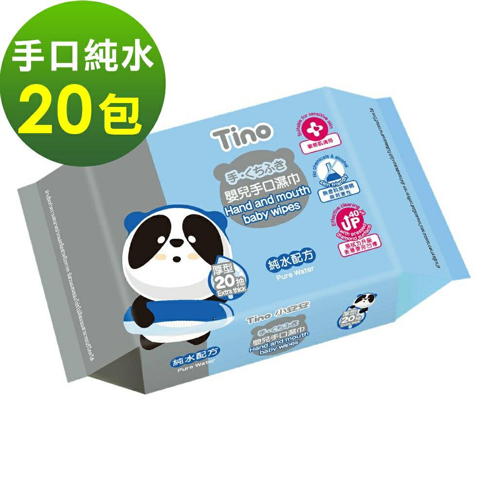 【Tino小安安】嬰兒手口濕紙巾 濕巾 (20抽x20包)《安安好生活》