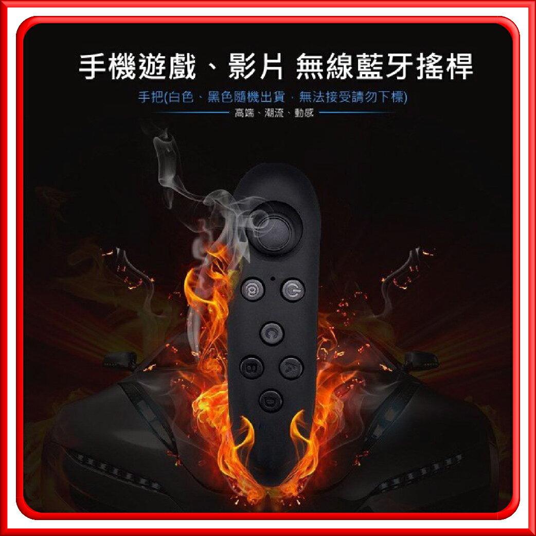 【DE0193】VR藍牙無線搖桿 遊戲手把 電動手把自拍手把 搖桿 藍芽搖桿 藍牙手把 藍芽手把 遊戲搖桿