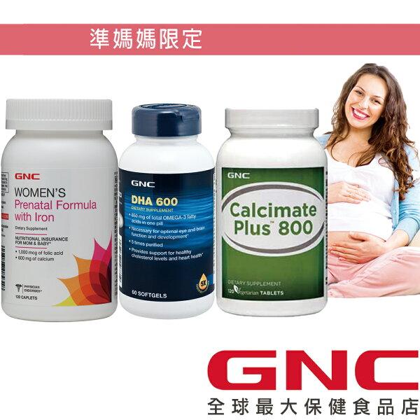 【GNC健安喜】準媽媽限定68折特惠(婦寶樂+DHA魚油+檸檬蘋果酸鈣)