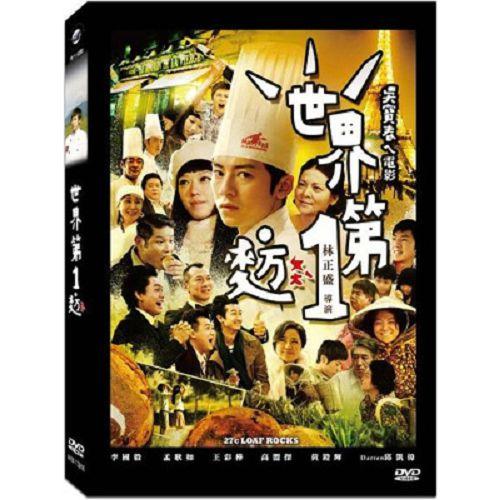 世界第一麥方(ㄆㄤˋ)DVD李國毅孟耿如