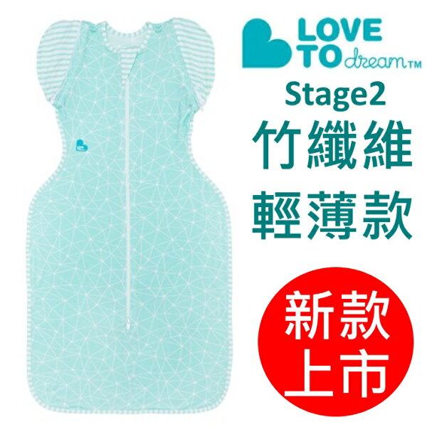 新款上市領券$1258澳洲LoveToDreamSWADDLEUP5050專利蝶型包巾-竹纖維輕薄stage2(3個月~6個月)可拆式進階款星空網綠色(ML)【寶貝樂園】