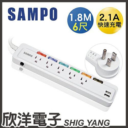 ※ 欣洋電子 ※ SAMPO 聲寶3孔6開關5插座2埠USB電源延長線/排插 1.8米(6尺)/1.8M/1.8公尺 (EL-U65R6U21)