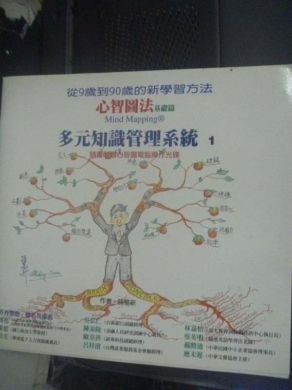 【書寶二手書T5/心理_LLC】心智圖法 基礎篇 多元知識管理 1_孫易新_附光碟