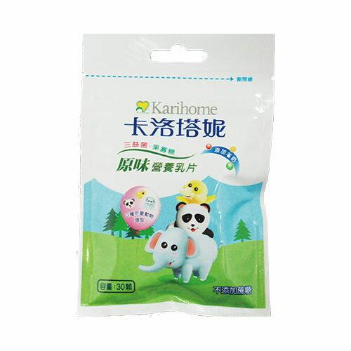 卡洛塔妮 營養乳片 原味 30顆【德芳保健藥妝】