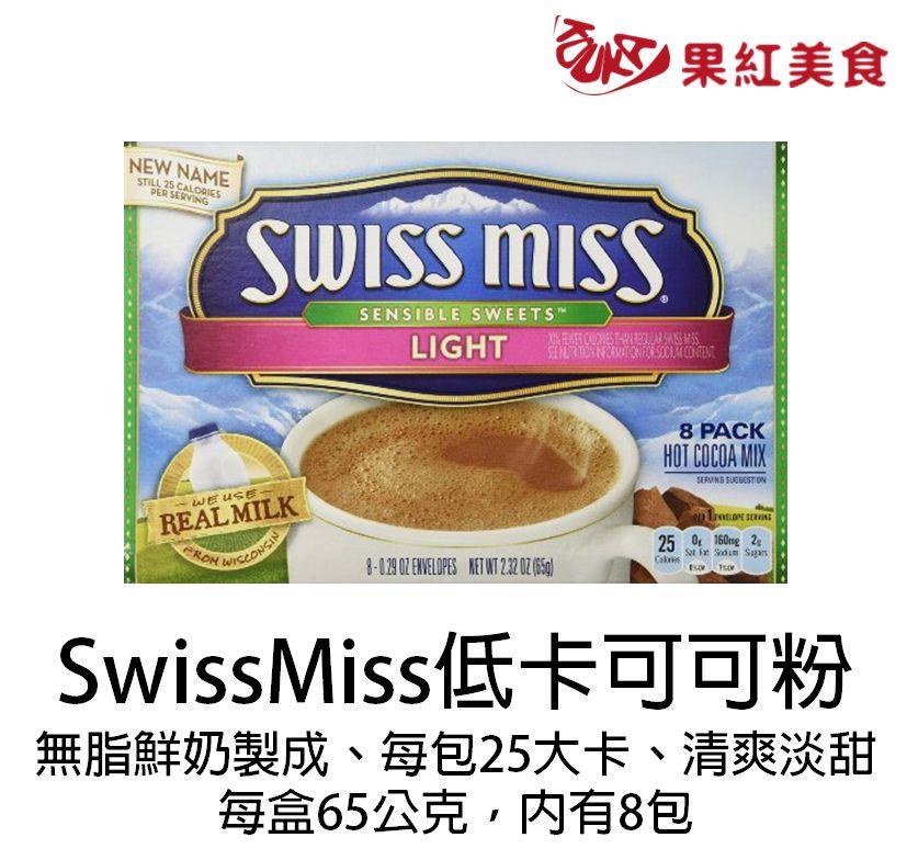Swiss Miss Light瑞士妞低卡牛奶巧克力熱可可粉(每盒8包)