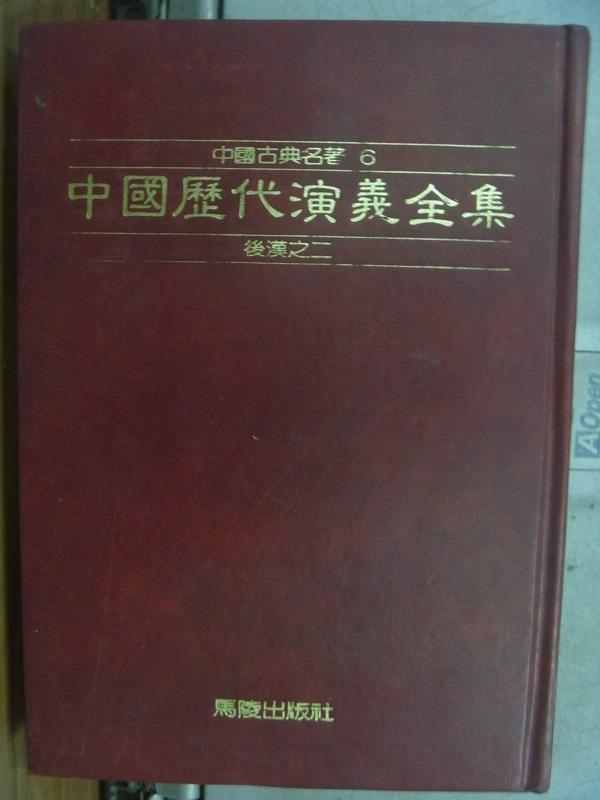 ~書寶 書T7/一般小說_MOA~中國歷代演義全集~後漢之二