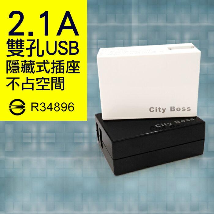 商檢合格 5V 2.1A 雙USB電源供應器 可收納插頭 充電器 旅充 充電頭/手機/平板/行動電源/MP3/藍芽/音箱/喇叭/自拍桿/TIS購物館