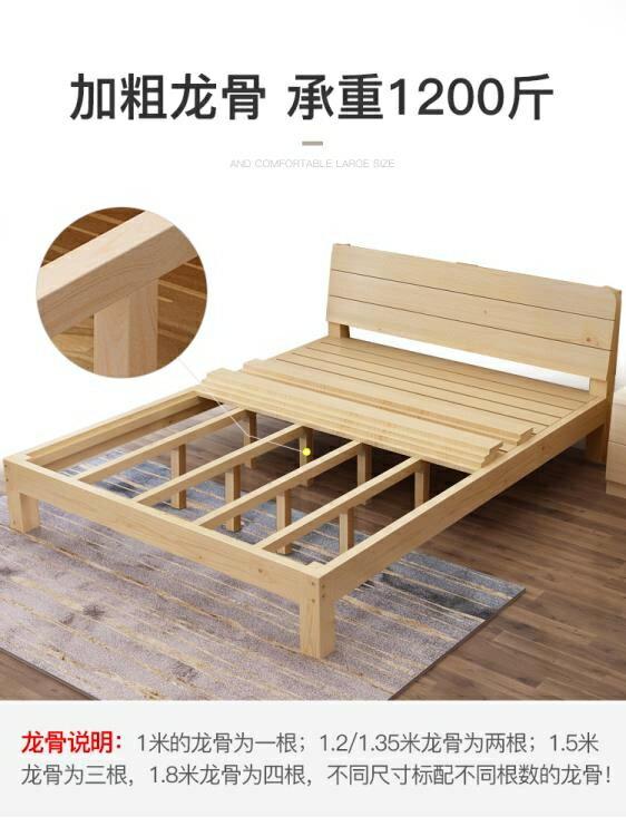 夯貨下殺~實木床 1.5米現代簡約1.8米雙人床簡易出租房床架單人床1.2M經濟型【免運】