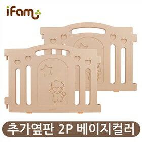 韓國【Ifam】BaBy Room 圍欄延伸門片 (駝色) - 限時優惠好康折扣