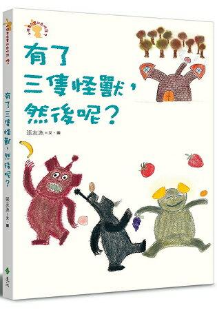 有了三隻怪獸,然後呢?--小徒弟兔寶的創作課2 0