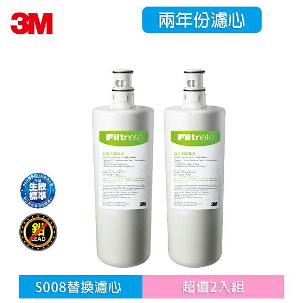 【3M】極淨便捷系列S008淨水器專用濾心F008(兩年份超值2入組)