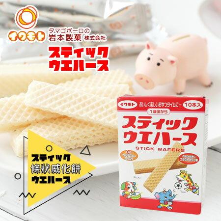 日本 岩本 條狀威化餅 24g 威化餅 威化棒 威化餅乾 餅乾 嬰兒餅乾 幼兒 日本餅乾【N103065】