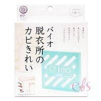 日本COGIT BIO 更衣室防霉除濕盒 ☆艾莉莎ELS☆ 0