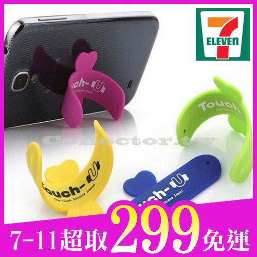韓國新款Touch-U矽膠手機拍拍圈支架 iphone拍拍懶人U型支架【7-11超取299免運】