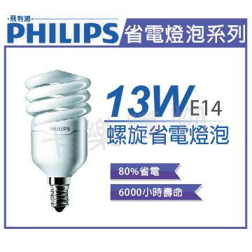 PHILIPS飛利浦 13W 110V 865 白光 E14 螺旋省電燈泡  PH160042