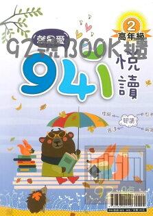 金安國小94i悅讀高年級2