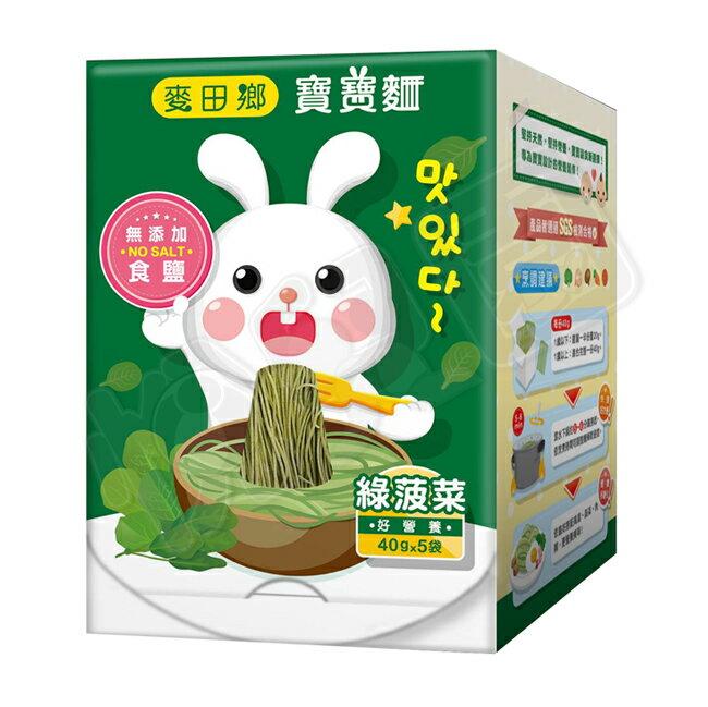 【新包裝】圓源齋 麥田鄉 寶寶麵(綠菠菜口味)200g【悅兒園婦幼生活館】