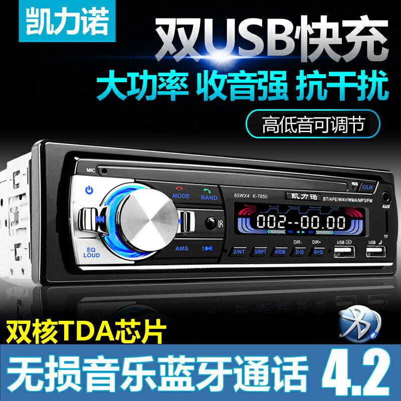 12V24V藍牙車載MP3播放器貨車通用音響插卡收音機代汽車CD主機DVD