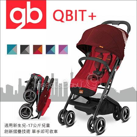 ~蟲寶寶~~GB Gold~溫馨驚喜價!都市豪華旅遊小車 單手秒收 新生兒可全平躺 嬰兒手