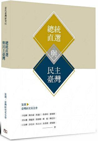 總統直選與民主臺灣