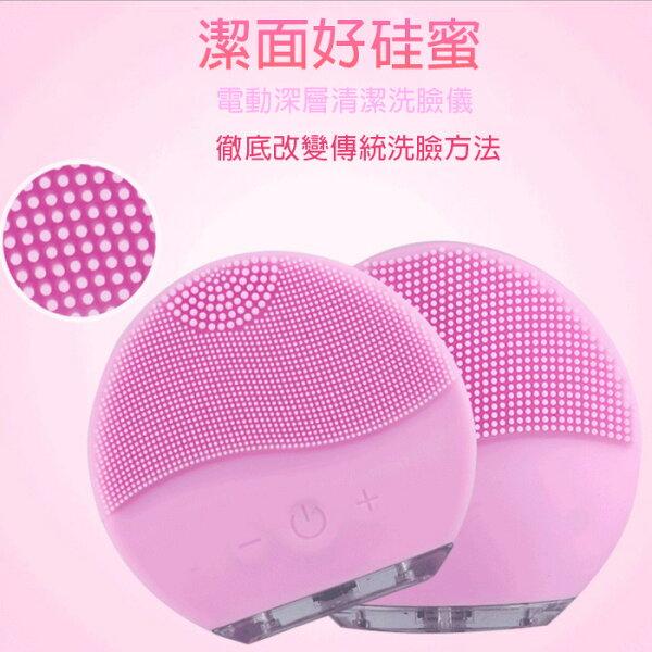 糖衣子輕鬆購【BA0142】防水電動矽膠潔面儀迷你便攜洗臉清潔儀美容工具