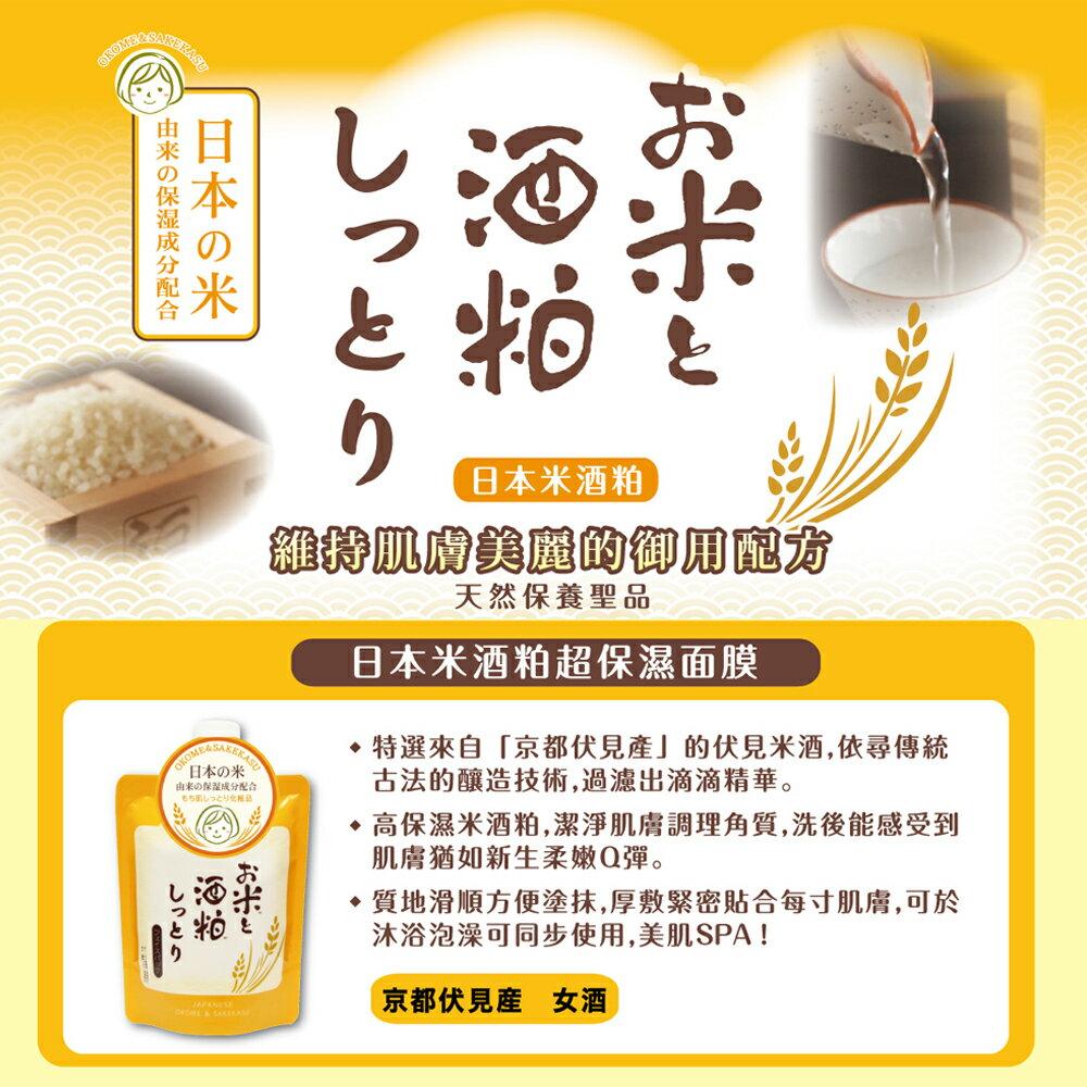 《日本製》日本米酒粕超保濕面膜 170g
