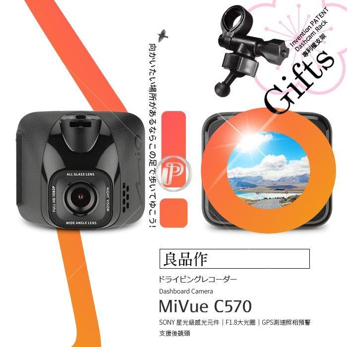 Mio MiVue C570【3年保固】送16G+後視鏡支架 SONY感光 GPS測速 行車紀錄器 可搭配 A20 A30 A40 A50 後鏡頭 破盤王 台南