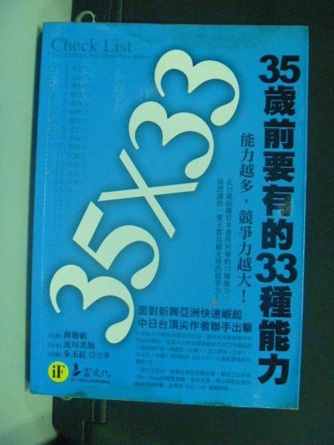 【書寶二手書T7/財經企管_GFF】35歲前要有的33種能力_蔣敬祖