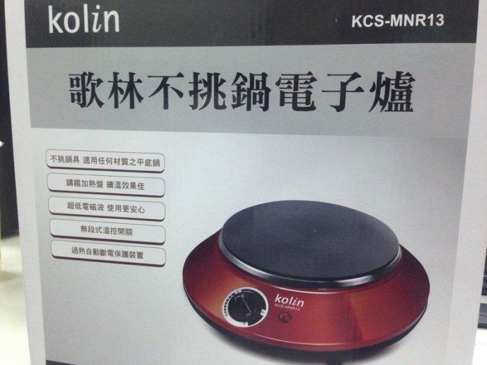 免運費 歌林 不挑鍋電子爐/電磁爐/黑晶爐 KCS-MNR13/KCS-MN/06