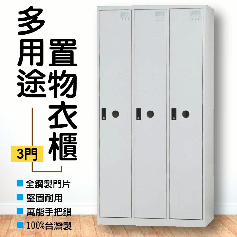 【 IS空間美學 】多用途鋼製置物衣櫃(3門)